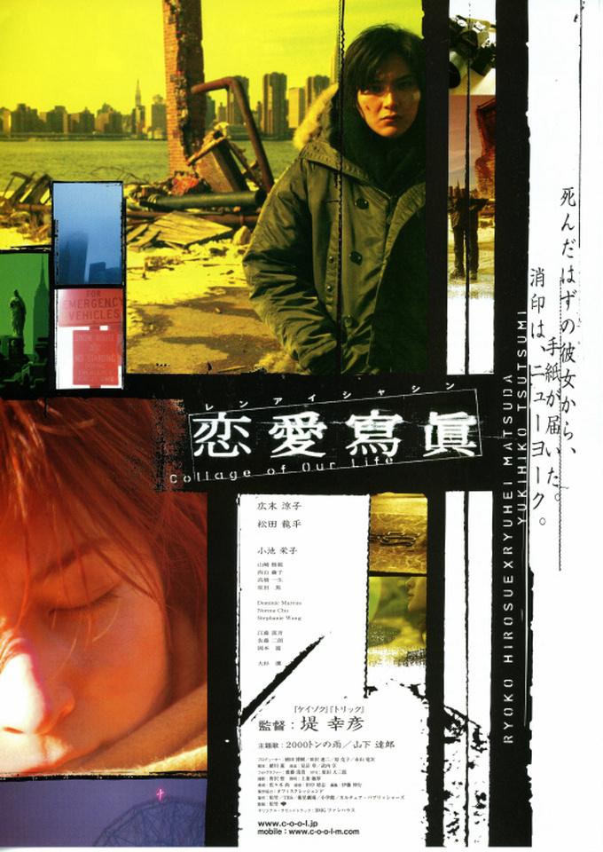 恋愛寫眞(れんあいしゃしん Collage of our Life)