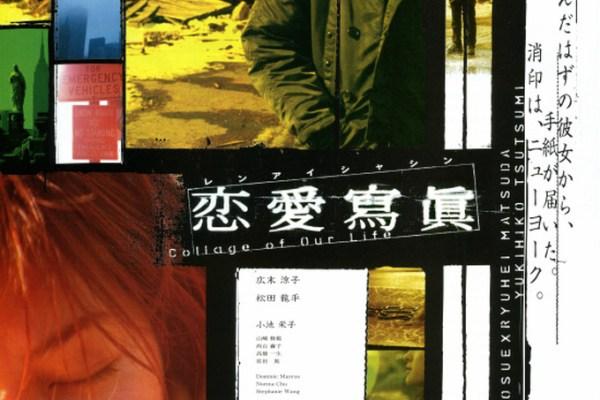 【恋愛寫眞】一瞬を永遠に切り取った広末涼子出演のおすすめ映画