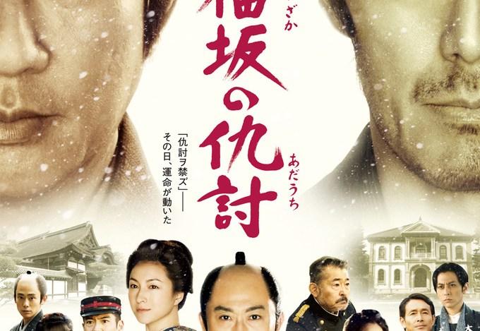 【柘榴坂の仇討】阿部寛・中井貴一出演のおすすめ時代劇映画