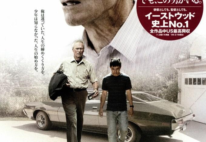 おすすめ映画 | グラン・トリノ