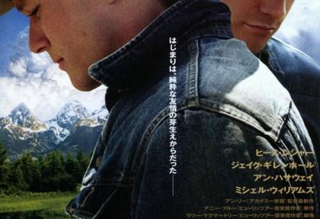 『惹かれ合う男達』おすすめ映画   ブローバック・マウンテン
