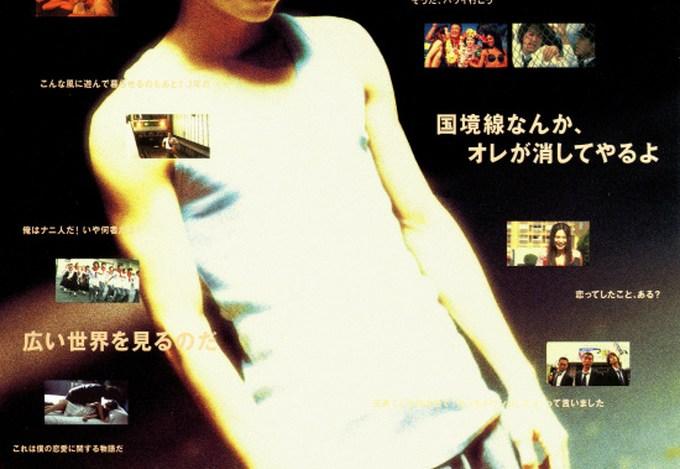 【GO 】生きている。 恋をする。 文句あっか?窪塚主演の青春映画