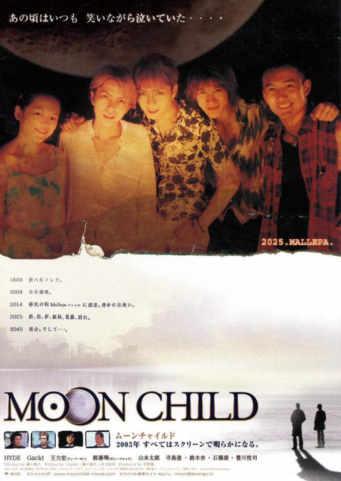 MOON CHILD(ムーンチャイルド)