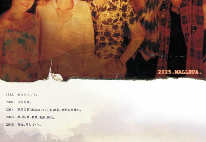 【MOON CHILD(ムーンチャイルド)】hydeとGacktが出演する隠れた名作映画