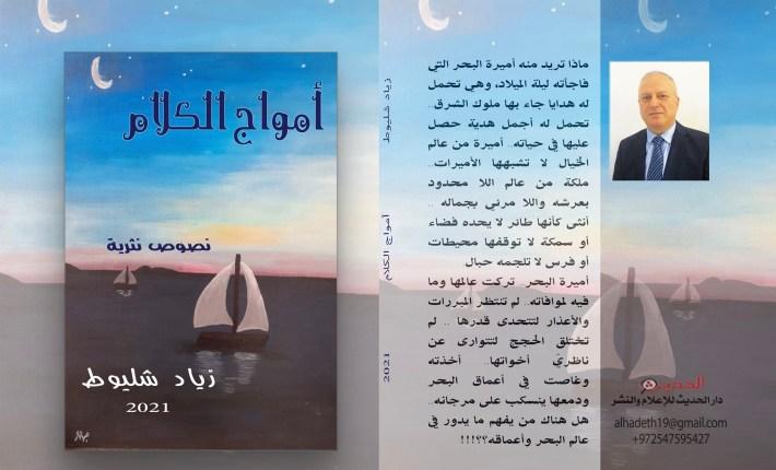امواج الكلام – زياد شليوط
