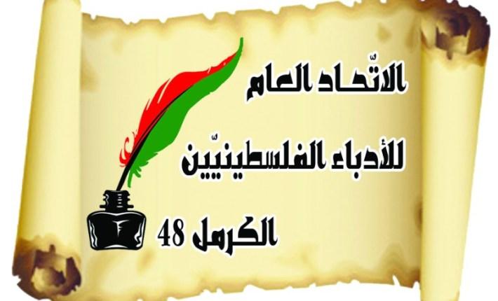 الاتّحاد العامّ للأدباء الفلسطينيّين – الكرمل 48 بيان الانتفاضة المقدسيّة على عتبات الأقصى والقيامة وحجارة الشيخ جرّاح وباب العامود تجذّر مرحلة كفاحيّة فلسطينيّة حيّة