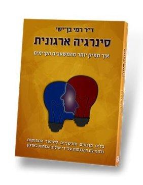 הספר סינרגיה ארגונית מאת דר' רמי בן-ישי