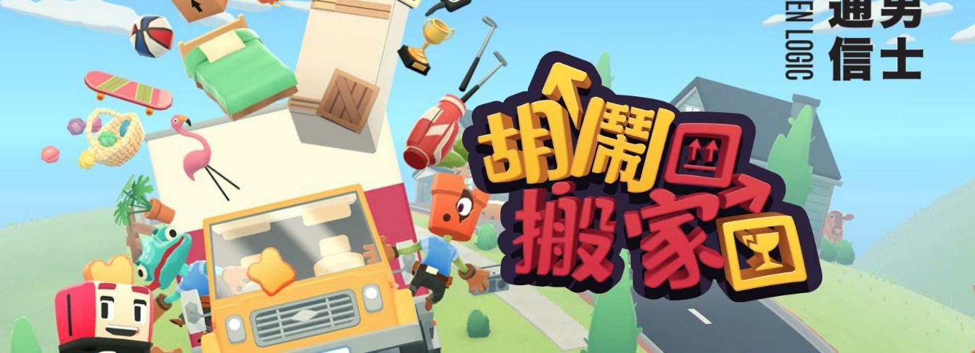 《Moving Out 胡鬧搬家》評測:多人混戰才會爽!