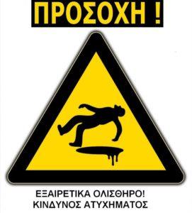 The aficionado ΠΡΟΣΟΧΉ ΓΛΙΣΤΡΑΕΙ