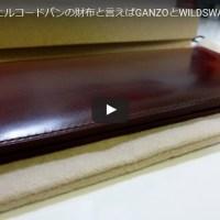 GANZO シェルコードバン2 長財布