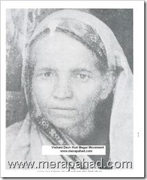 Bishani Devi Shah