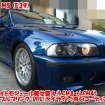 BMW E39 M5 ライトモジュール(LCM)載せ替え