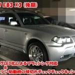 BMW X3 (E83) フォグLED化によるフラッシング対応