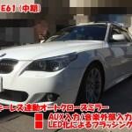BMW E61中期  オーディオAUX入力・オートクローズミラー機能追加