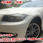 BMW E91(後期) イカリングDRL・TVキャンセラーコーディング