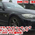 E90 TV/DVD/NAVIキャンセラーコーディング