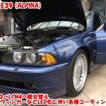 E39 アルピナ ライトコントロールモジュール(LCM)載せ替え