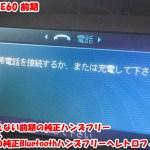 E60前期のハンズフリー機能を後期純正Bluetoothハンズフリー化