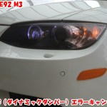E92 M3 EDCエラーキャンセル