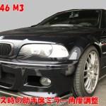 E46 M3 リバース時の助手席ミラー角度調整