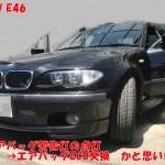 E46 エアバッグ警告灯点灯→修理&オマケの雨漏り修理