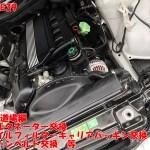 E39 オルタネーター&オイルフィルターキャリアパッキン等交換【DIY道場編】