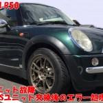 MINI R50 ABSユニット故障→中古ABSユニットにて交換修理後のエラー処理