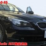 E60 B5 新規Audio AUX機能追加