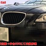 E60 CCC故障→中古CCCにて交換修理