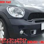 R60 アダプティブヘッドライト(コーナリングランプ)異常→消去(非表示)対応