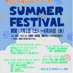 須磨離宮公園 サマーフェスティバル
