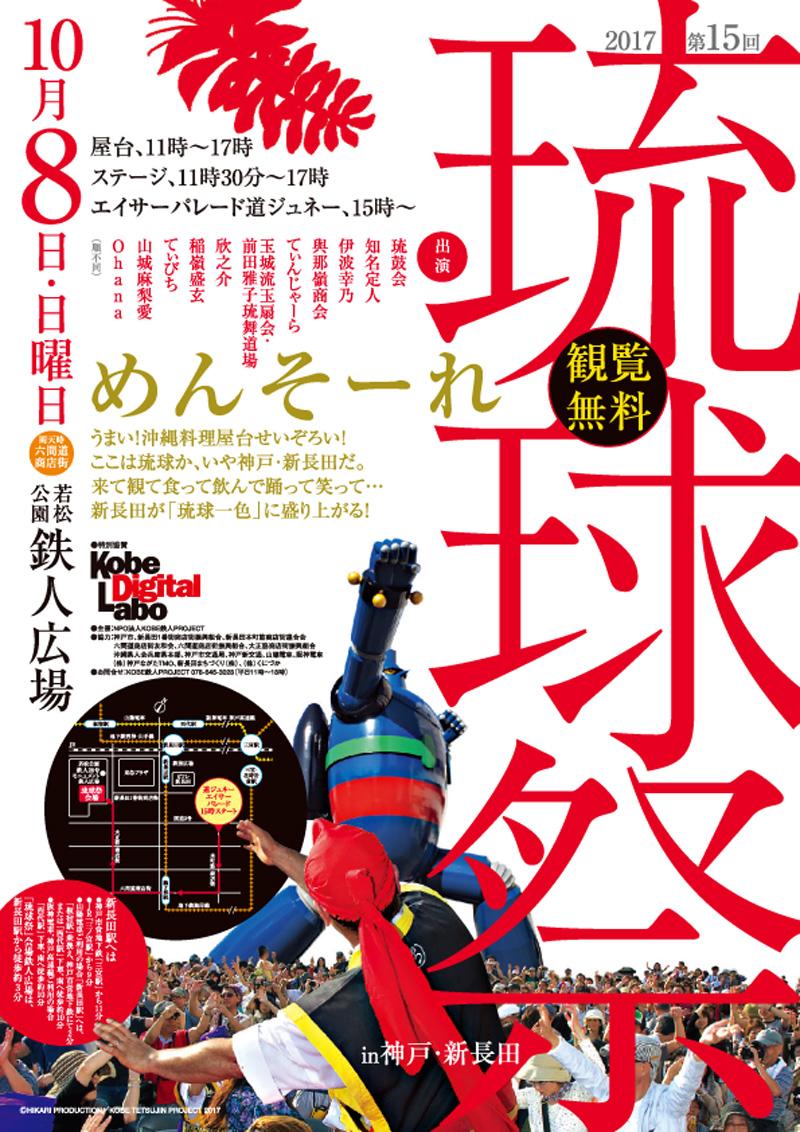 琉球祭 in 神戸・新長田
