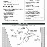 平成30年神戸市消防出初式
