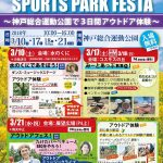 3日間のアウトドア体験!神戸スポーツパークフェスタ