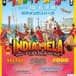 西日本最大のインドの祭典インディア・メーラー2018