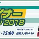 鉄道の日記念イベント ポートライナーフェスティバル2018