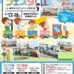 ミニ鉄道フェスタ in 神戸メリケンパーク2018