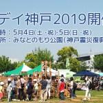 アースデイ神戸2019