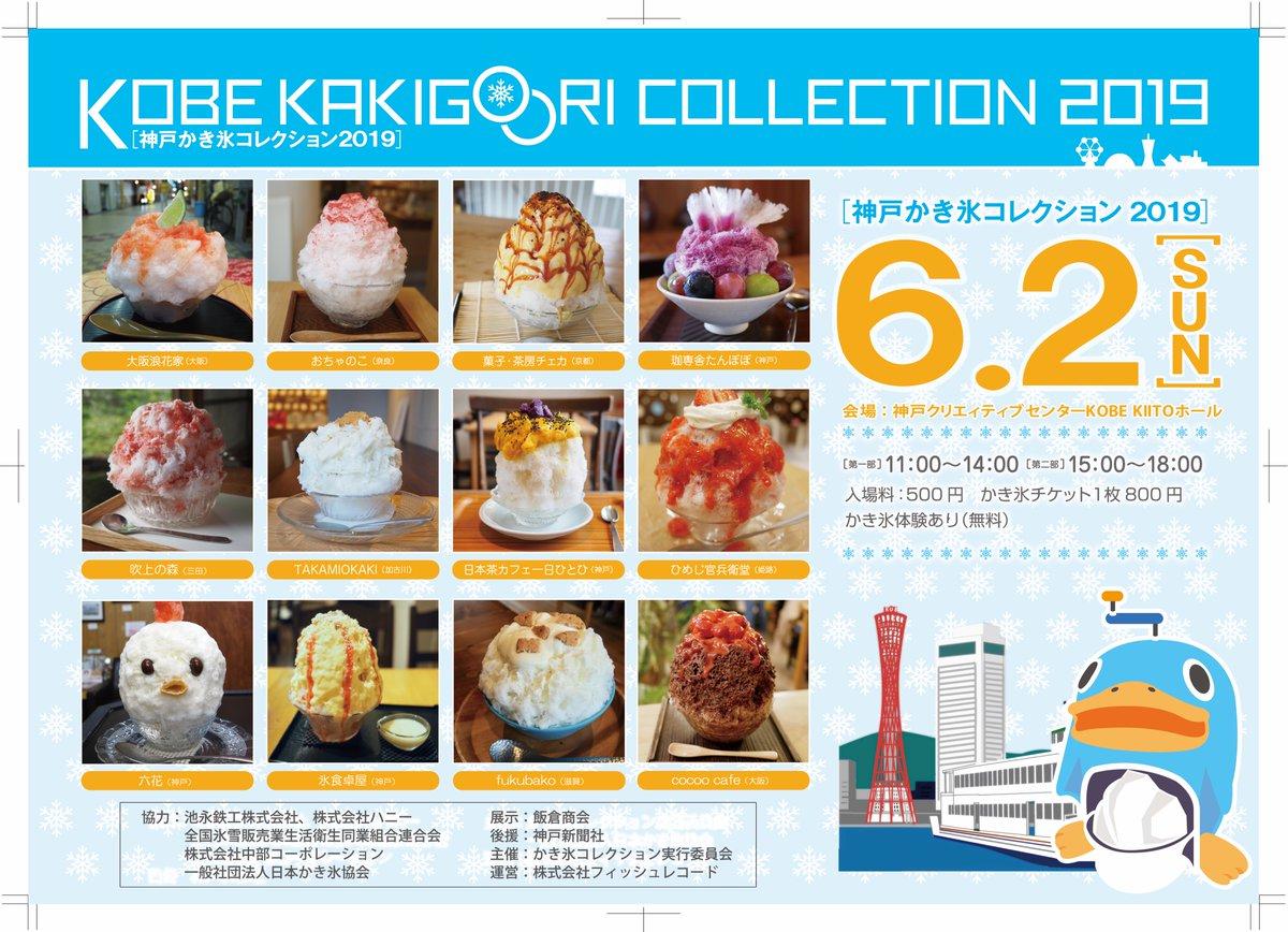 KOBEかき氷コレクション2019