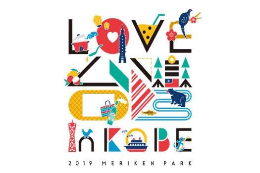 イロイロ台湾!もっと台湾!LOVE TAIWAN 2019 in KOBE