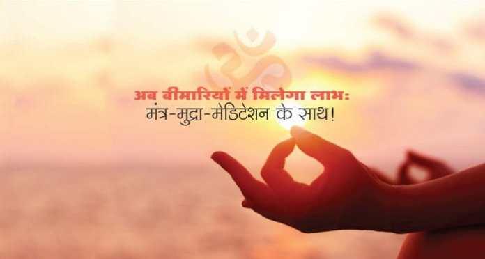 Mantra, Mudra And Meditation