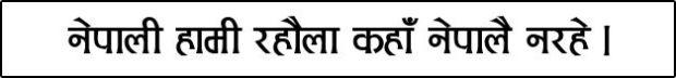 Ananda Nepali font download