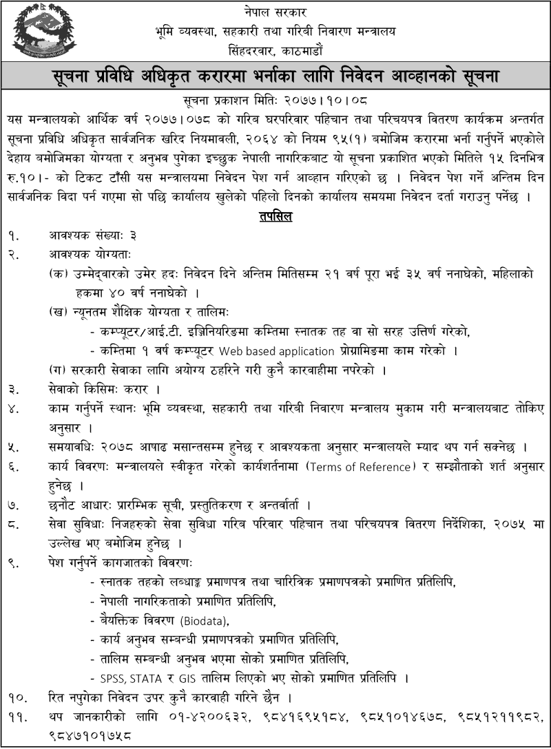 Ministry of Land Management, Cooperatives and Poverty Alleviation, Job Opportunity