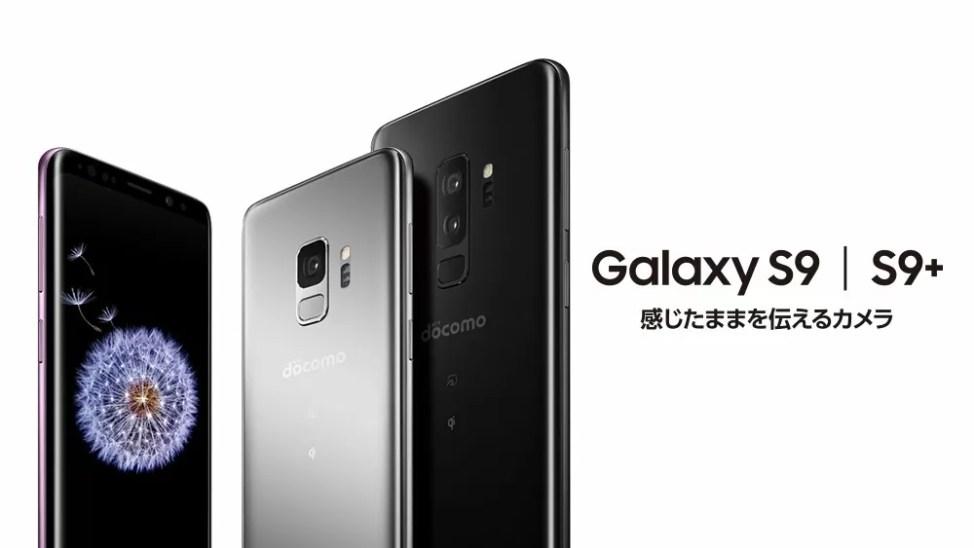 Galaxy S9/S9+ 感じたままを伝えるカメラ.