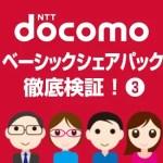 docomoベーシックシェアパック徹底検証!❸アイキャッチ