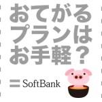ソフトバンクが月1980円からの段階制新プラン「おてがるプラン」発表!そして「スマホデビュー割」終了…