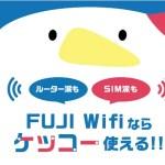 FUJI WiFi(フジ ワイファイ)を知っているか?それは激安無制限/縛りなしの究極モバイルWiFiだ!