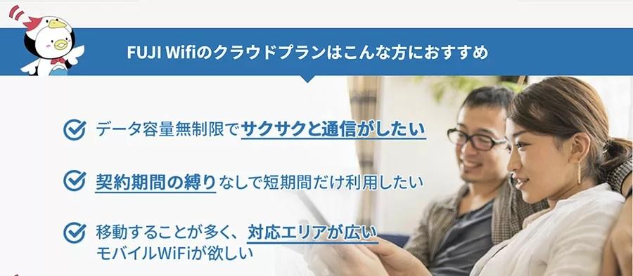 FUJI WiFi クラウドSIMのおすすめ