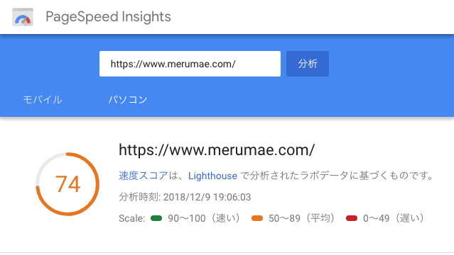 PageSpeed Insightsによる診断_PC