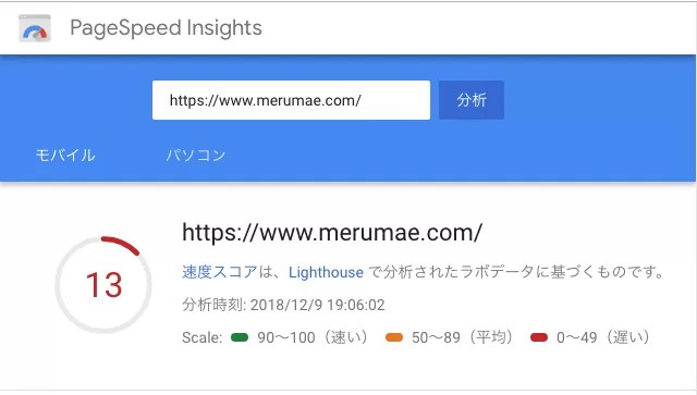 PageSpeed Insightsによる診断_mobile